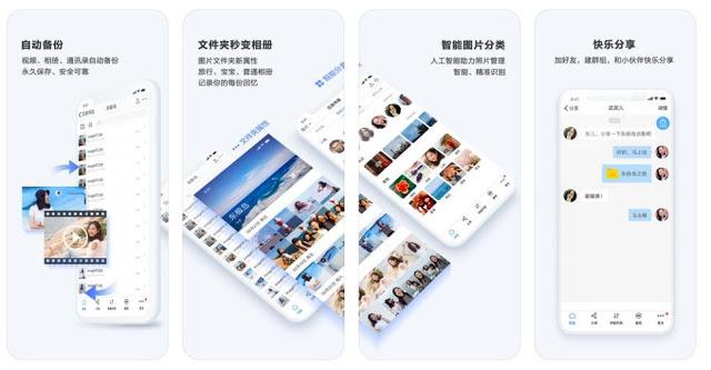 Baidu Cloud App